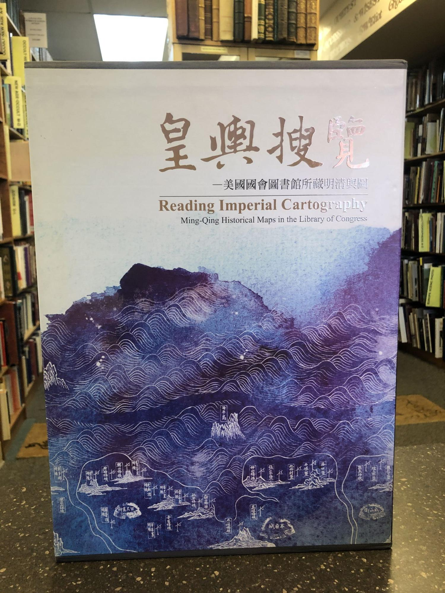 READING IMPERIAL CARTOGRAPHY: MING-QING HISTORICAL MAPS IN THE LIBRARY OF CONGRESS. Tieng-jen Lin, Min Zhang.