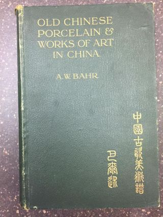 OLD CHINESE PORCELAIN & WORKS OF ART IN CHINA [INSCRIBED BY AUTHOR]. A. W. Bahr