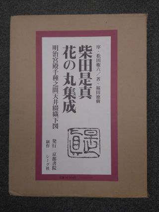 SHIBATA ZESHIN'S HANA-NO-MARU-SHUSEI : (A COLLECTION OF FLOWERS' CIRCLES): THE ROUGH SKETCHES OF...