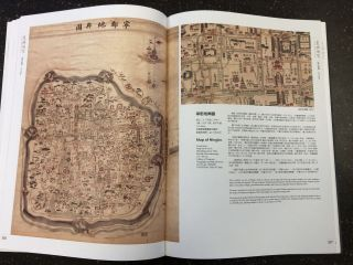 READING IMPERIAL CARTOGRAPHY: MING-QING HISTORICAL MAPS IN THE LIBRARY OF CONGRESS