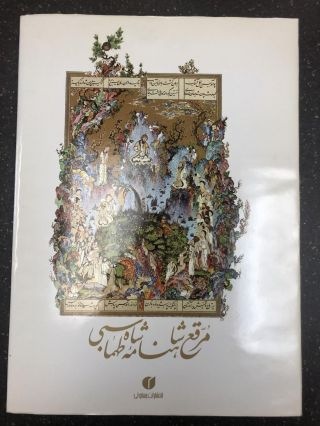 A KING'S BOOK OF KINGS: AN ALBUM OF MINIATURES OF SHAH TAHMASP'S MANUSCRIPT OF THE SHAHNAMEH....
