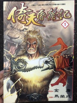 HEAVENLY SWORD AND DRAGON SLAYING SABER [25 VOLUMES]. Jin Yong