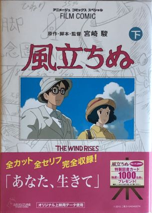 Film Comic: The Wind Rises (Kaze Tachinu) [2]. Tokuma Shoten